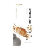 2018年春播阳澄湖大闸蟹福礼券 母蟹3.5两/公蟹4.5两4对