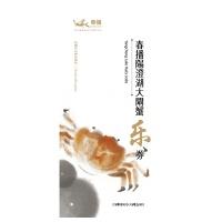 2018年春播阳澄湖大闸蟹乐礼券 母蟹2.5两/公蟹3.5两4对